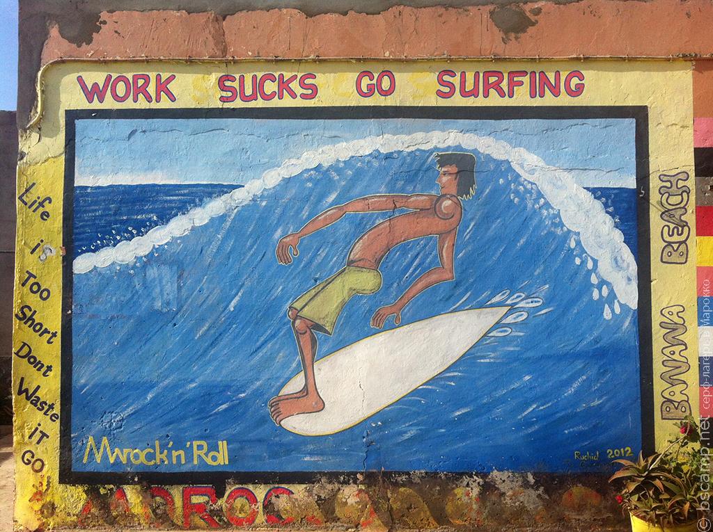 Авиаперелет Москва - Марокко | Вылет май`18 | Школа сёрфинга в Марокко Surf-Burg