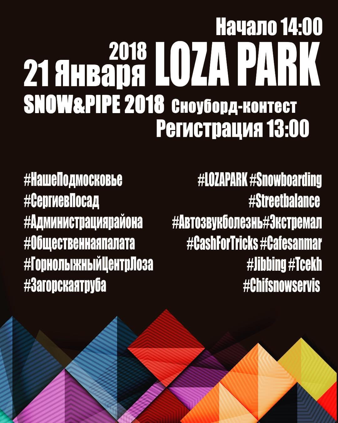 Спартакиада по сноубордингу в LOZA PARK | 21 января | Школа серфинга Surf-Burg